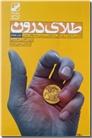 خرید کتاب طلای دورن از: www.ashja.com - کتابسرای اشجع