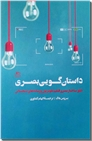 خرید کتاب داستان گویی بصری از: www.ashja.com - کتابسرای اشجع