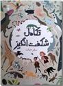 خرید کتاب تکامل شگفت انگیز - سفر حیات از: www.ashja.com - کتابسرای اشجع