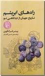 خرید کتاب راه های ابریشم از: www.ashja.com - کتابسرای اشجع