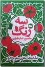 خرید کتاب سه رنگ از: www.ashja.com - کتابسرای اشجع
