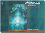خرید کتاب نقشه های ذهن از: www.ashja.com - کتابسرای اشجع