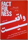 خرید کتاب واقعیت از: www.ashja.com - کتابسرای اشجع