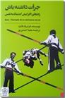 خرید کتاب جرات داشته باش از: www.ashja.com - کتابسرای اشجع