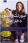 خرید کتاب صورتت را بشور دختر جان از: www.ashja.com - کتابسرای اشجع