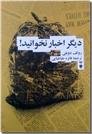 خرید کتاب دیگر اخبار نخوانید از: www.ashja.com - کتابسرای اشجع