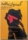 خرید کتاب گیسوان بافته از: www.ashja.com - کتابسرای اشجع