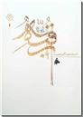 خرید کتاب داستان غم انگیز حضرت رقیه ع از: www.ashja.com - کتابسرای اشجع