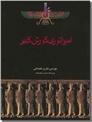خرید کتاب امپراتوری کورش کبیر - امپراطوری کوروش کبیر از: www.ashja.com - کتابسرای اشجع