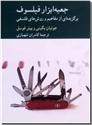 خرید کتاب جعبه ابزار فیلسوف از: www.ashja.com - کتابسرای اشجع