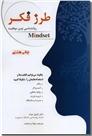 خرید کتاب طرز فکر از: www.ashja.com - کتابسرای اشجع
