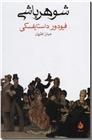 خرید کتاب شوهرباشی از: www.ashja.com - کتابسرای اشجع