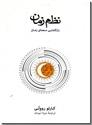 خرید کتاب نظم زمان از: www.ashja.com - کتابسرای اشجع