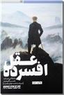 خرید کتاب عقل افسرده از: www.ashja.com - کتابسرای اشجع