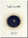 خرید کتاب واقعیت ناپیدا  - فیزیک از: www.ashja.com - کتابسرای اشجع
