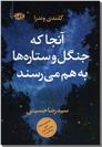 خرید کتاب آنجا که جنگل ها و ستاره ها به می رسند از: www.ashja.com - کتابسرای اشجع