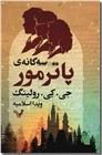 خرید کتاب سه گانه پاترمور از: www.ashja.com - کتابسرای اشجع