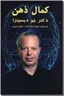 خرید کتاب کمال ذهن از: www.ashja.com - کتابسرای اشجع