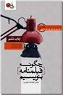 خرید کتاب چگونه فیلمنامه بنویسیم 1 از: www.ashja.com - کتابسرای اشجع