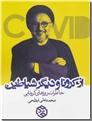 خرید کتاب از کرونا و دیگر شیاطین از: www.ashja.com - کتابسرای اشجع
