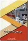 خرید کتاب کوره های پخت سرامیک از: www.ashja.com - کتابسرای اشجع