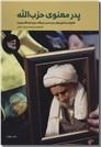 خرید کتاب پدر معنوی حزب الله از: www.ashja.com - کتابسرای اشجع