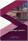 خرید کتاب ساختمان کوره های صنعتی از: www.ashja.com - کتابسرای اشجع