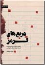 خرید کتاب مربع های قرمز از: www.ashja.com - کتابسرای اشجع