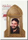 خرید کتاب خط مقدم از: www.ashja.com - کتابسرای اشجع