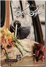 خرید کتاب عروسی لاکچری از: www.ashja.com - کتابسرای اشجع