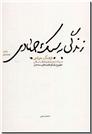 خرید کتاب زندگی به سبک جهادی - بیانات مقام معظم رهبری از: www.ashja.com - کتابسرای اشجع