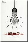 خرید کتاب کار باید تشکیلاتی باشد - بیانات مقام معظم رهبری از: www.ashja.com - کتابسرای اشجع