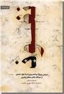 خرید کتاب نفوذ - بیانات رهبری از: www.ashja.com - کتابسرای اشجع