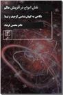 خرید کتاب نقش امواج در آفرینش عالم از: www.ashja.com - کتابسرای اشجع