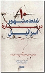 خرید کتاب 10 غلط مشهور درباره اسرائیل از: www.ashja.com - کتابسرای اشجع