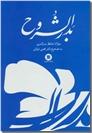 خرید کتاب بدرالشروح - بدر الشروح از: www.ashja.com - کتابسرای اشجع
