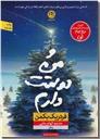 خرید کتاب و من دوستت دارم از: www.ashja.com - کتابسرای اشجع