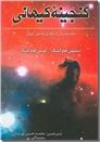 خرید کتاب گنجینه کیهانی از: www.ashja.com - کتابسرای اشجع