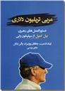 خرید کتاب مربی تریلیون دلاری از: www.ashja.com - کتابسرای اشجع