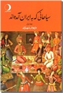 خرید کتاب سیاحانی که به ایران آمده اند - 2جلدی از: www.ashja.com - کتابسرای اشجع