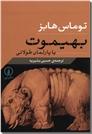 خرید کتاب بهیموت یا پارلمان طولانی از: www.ashja.com - کتابسرای اشجع