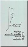 خرید کتاب پیاده روی و سکوت در زمانه هیاهو از: www.ashja.com - کتابسرای اشجع