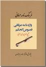 خرید کتاب فرهنگ نامه عرفانی از: www.ashja.com - کتابسرای اشجع