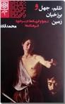 خرید کتاب ظلم جهل و برزخیان زمین از: www.ashja.com - کتابسرای اشجع