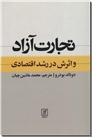 خرید کتاب تجارت آزاد و اثرش در رشد اقتصاد از: www.ashja.com - کتابسرای اشجع