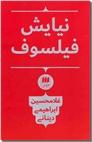 خرید کتاب نیایش فیلسوف از: www.ashja.com - کتابسرای اشجع
