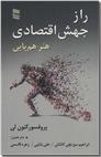 خرید کتاب راز جهش اقتصادی از: www.ashja.com - کتابسرای اشجع
