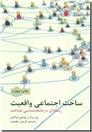 خرید کتاب ساخت اجتماعی واقعیت از: www.ashja.com - کتابسرای اشجع