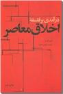 خرید کتاب درآمدی بر فلسفه اخلاق معاصر از: www.ashja.com - کتابسرای اشجع