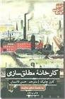 خرید کتاب کارخانه مطلق سازی از: www.ashja.com - کتابسرای اشجع